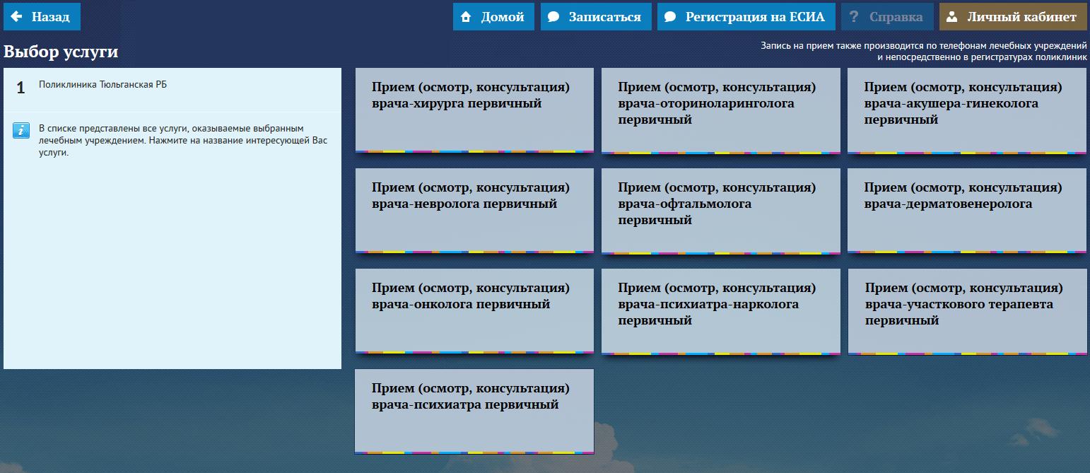 Организован телефон горячей линии по вопросам оказания медицинской помощи в нижегородской области.
